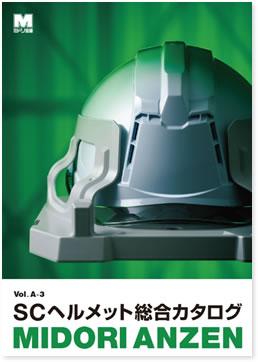 SCヘルメット総合カタログ2019
