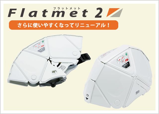 フラットメット2