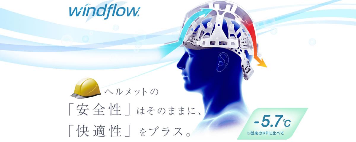 Windflow ウインドフロー